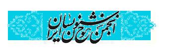 انجمن خوشنویسان کرج