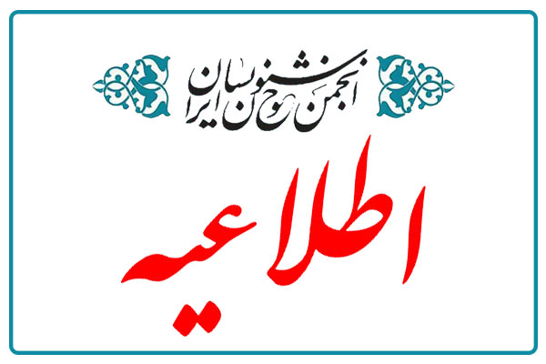 اطلاعیه انجمن خوشنویسان کرج