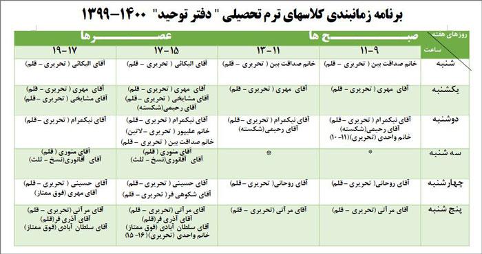 برنامه کلاسهای ترم تحصیلی 1400-1399 دفتر توحید